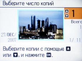 Экран Epson PictureMate PM290