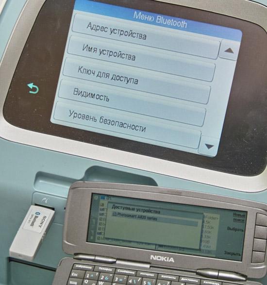 Всё-таки, стандартизация – это хорошо. Принтер НР, Bluetooth адаптер Sony и коммуникатор Nokia отлично понимают друг друга