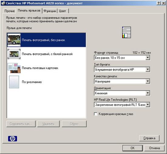 У принтеров HP Photosmart A826 и HP Photosmart A526 окна драйвера выглядят одинаково