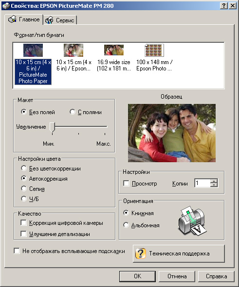 Окно драйвера Epson PM280