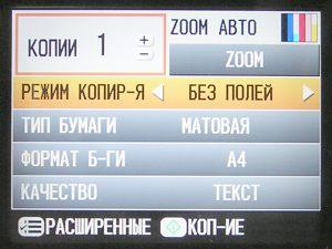 Экранное меню