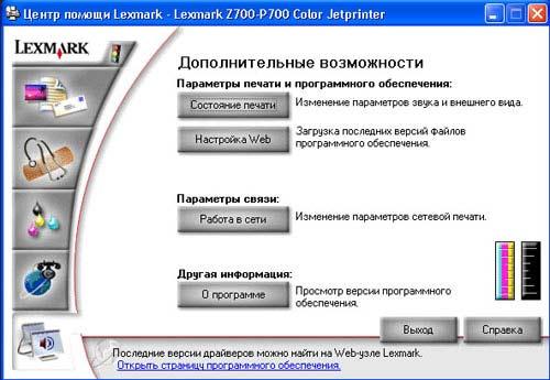Lexmark P707