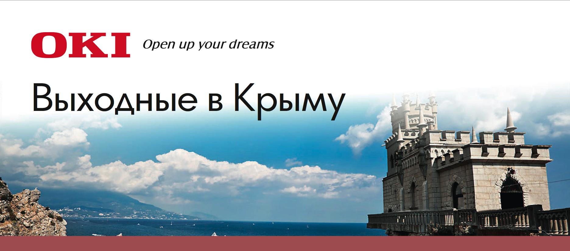 выходные в Крыму вместе с ОКИ