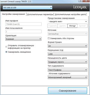 Lexmark CX510de, сетевой TWAIN-драйвер