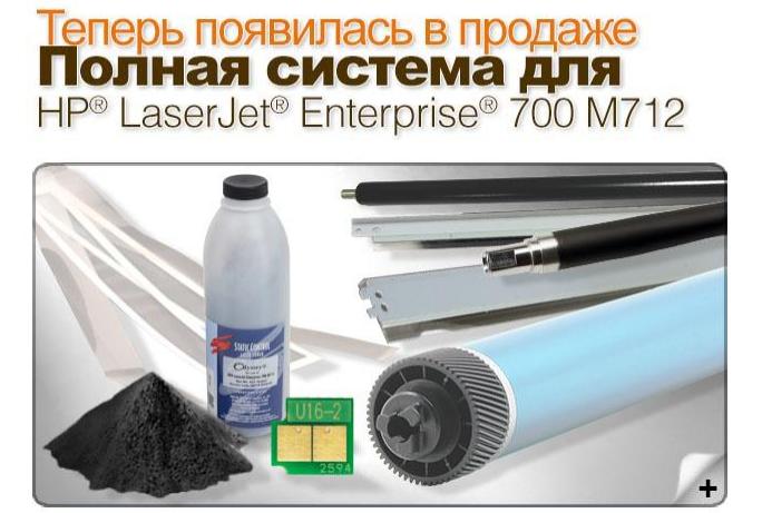 тонеры и фотовалы для HP M400, M500, M600, M700