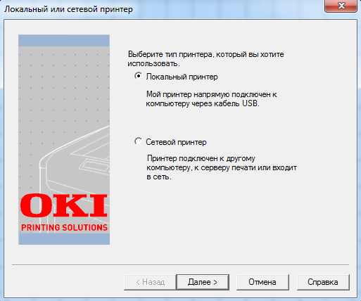 OKIMC360. Настройка подключения