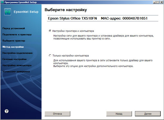 netsetup_2.jpg