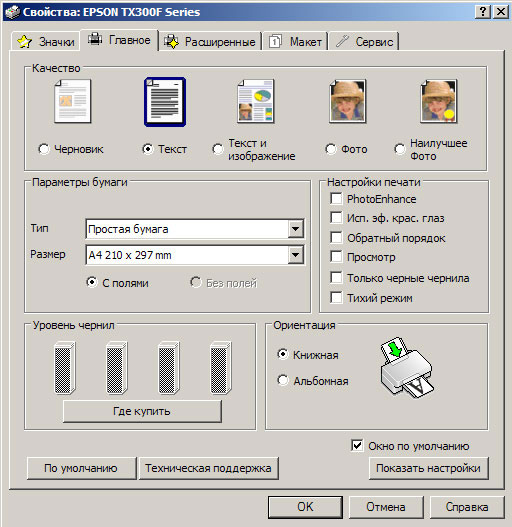 epsonprint_2.jpg