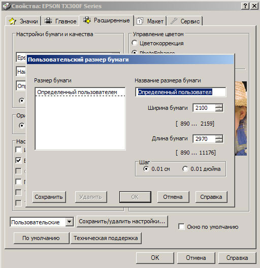 epsonprint_7.jpg