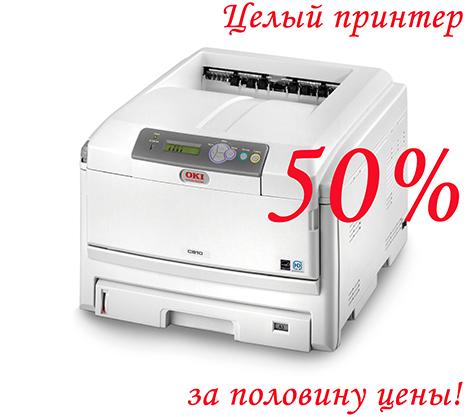цветной лазерный (светодиодный) принтер со скидкой