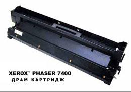 Заправка и восстановление Xerox Phaser 7400