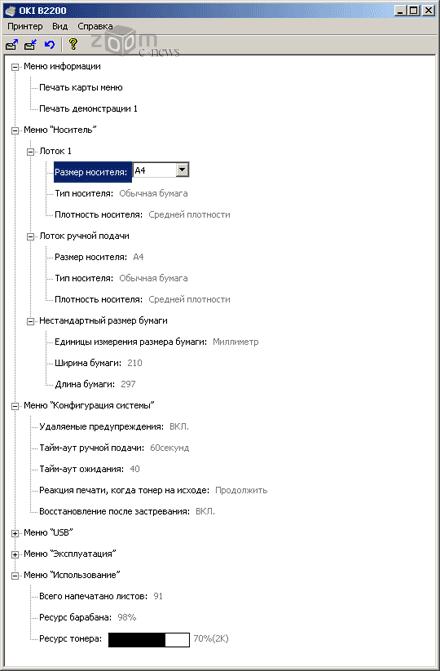 Общее состояние принтера в одном окне