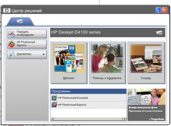 Обзор HP Deskjet D4163 6