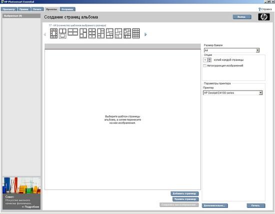 Обзор HP Deskjet D4163 9