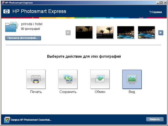 Обзор HP Deskjet D4163 10