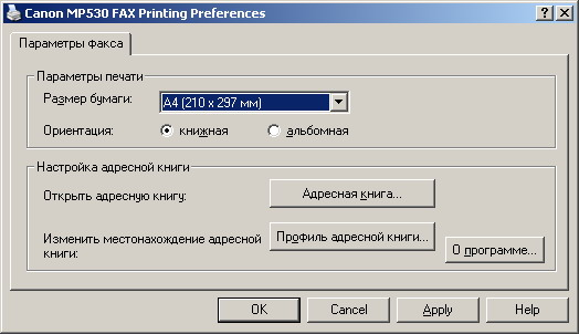 Canon PIXMA MP530: факс