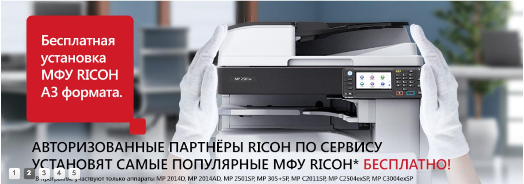 Бесплатный запуск мфу Ricoh A3