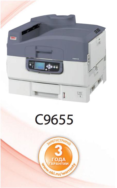 принтеры ОКИ С9655