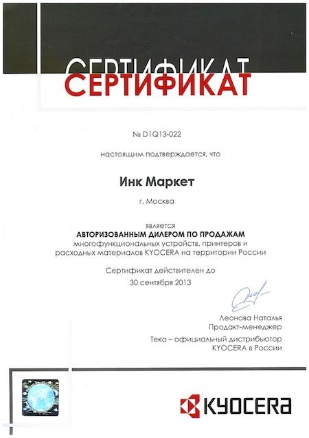 Ink-Market официальный дилер Киосера