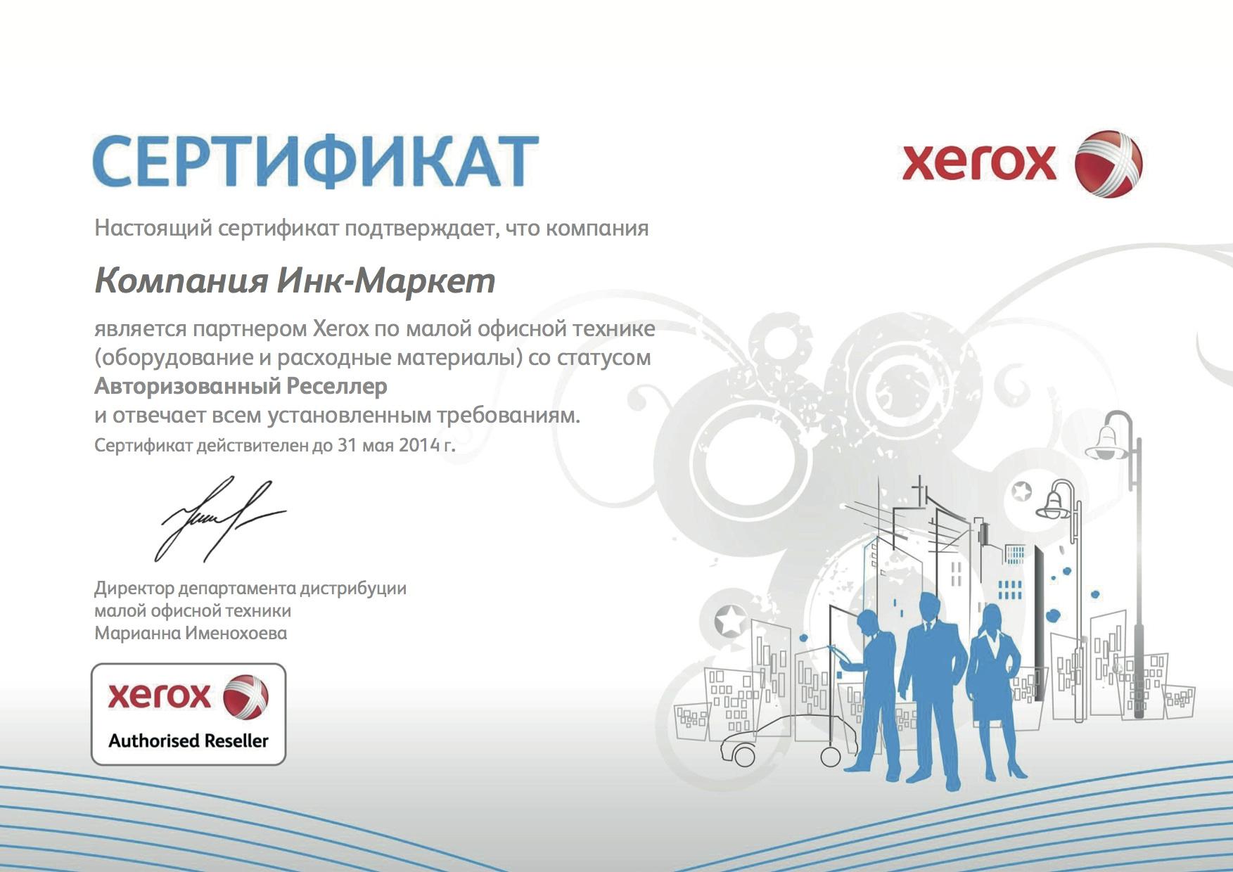 Наша компания в очередной раз подтвердила статус официального партнера корпорации Ксерокс по печатной технике и расходным материалам.