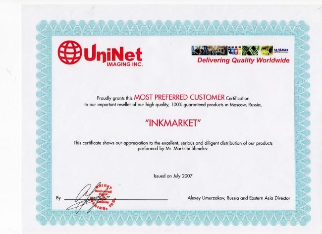 сертификат Uninet