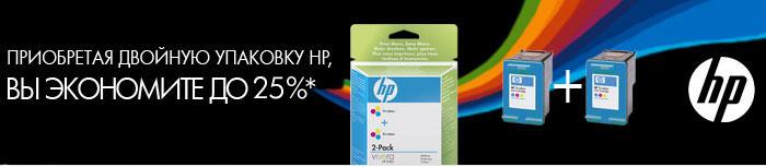 специальное предложение по картриджам HP