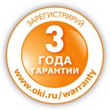 3 года гарантии на принтеры OKI