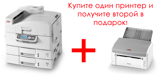 Принтер OKI C9650 в подарок