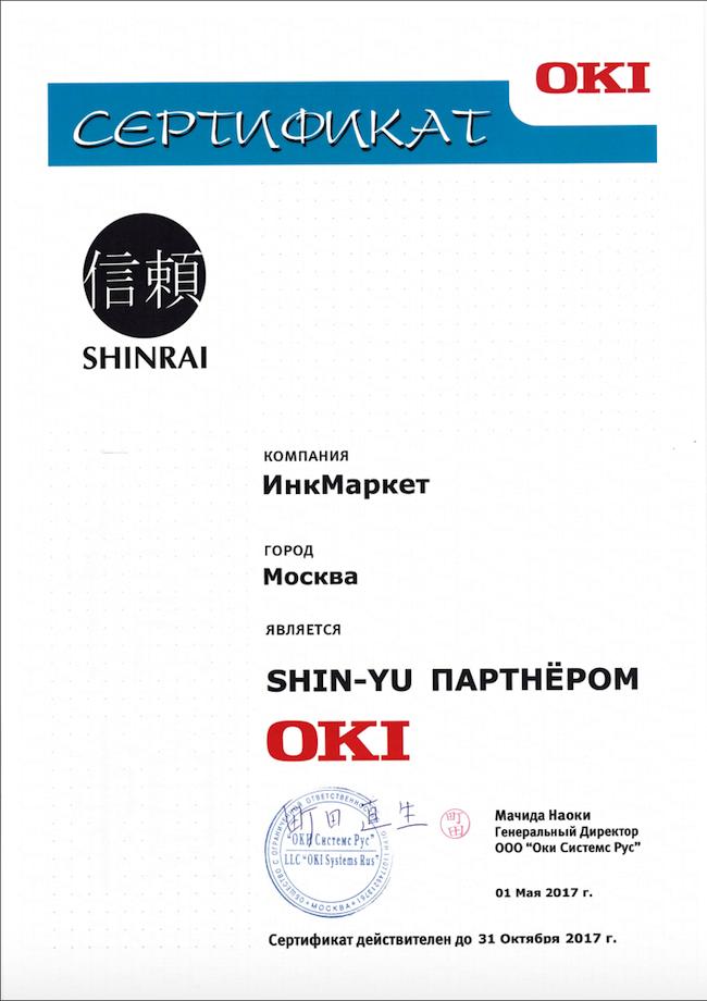 Официальный дилер OKI компания Инк-Маркет