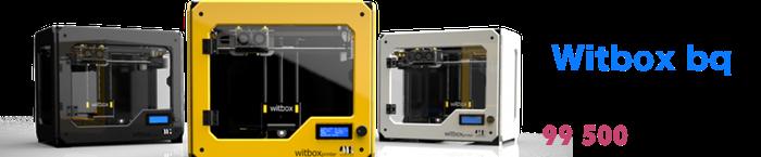 3D-принтеры bq Witbox