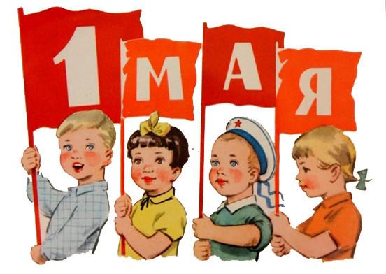 Компания ИНКМАРКЕТ поздравляет с Первомаем!
