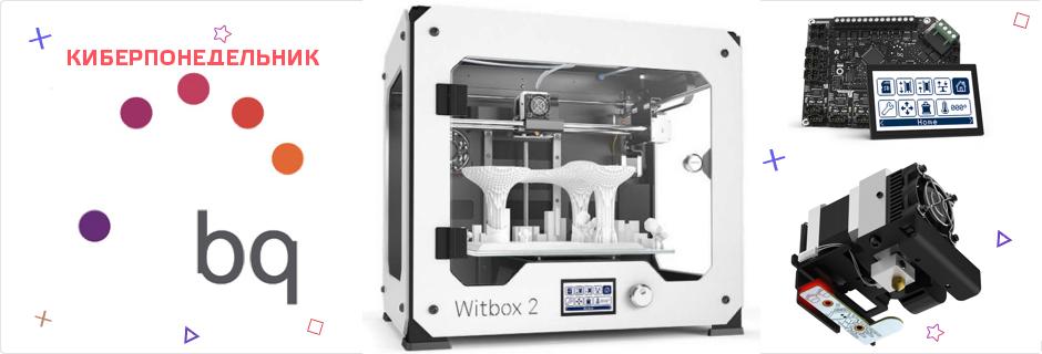 Киберпонедельник в 3ДВсем - 3д принтер Витбокс 2