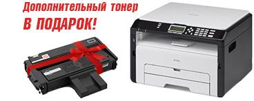 Новая акция для монохромных принтеров Ricoh и монохромных МФУ RICOH: весь март при покупке устройств RICOH вы можете бесплатно получить дополнительный картридж.